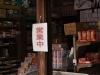 尾崎熊野神社前