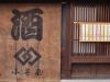 たけはら憧憬の路,Takehara, Bamboo Lantern Festival